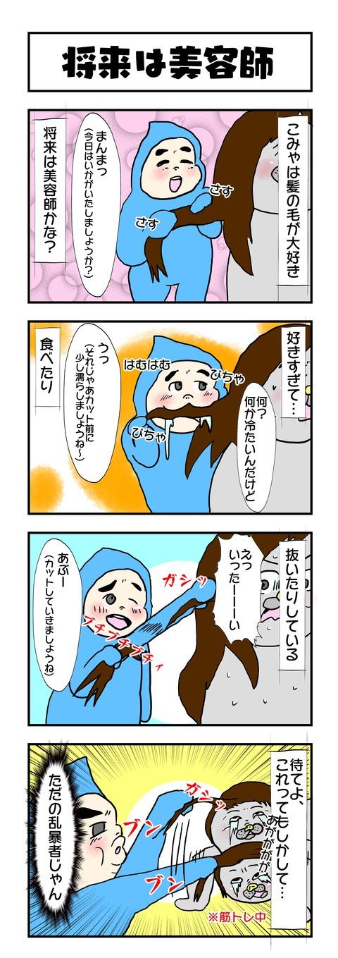 20190615日記