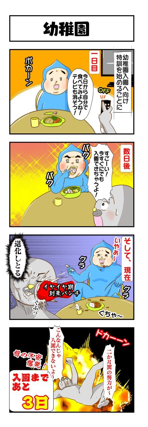 20201022日記