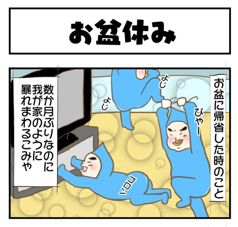 20190825日記1