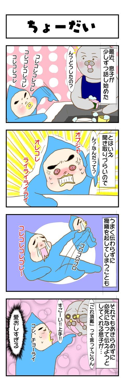 20190809日記