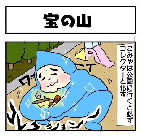 20190418日記1