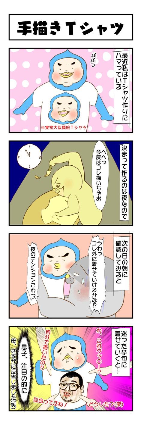 20191027日記