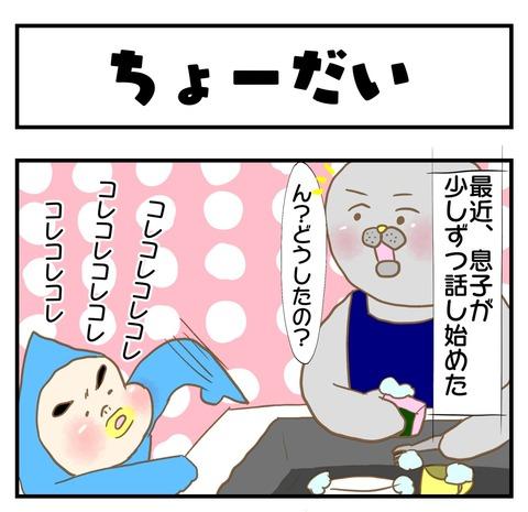 20190809日記1