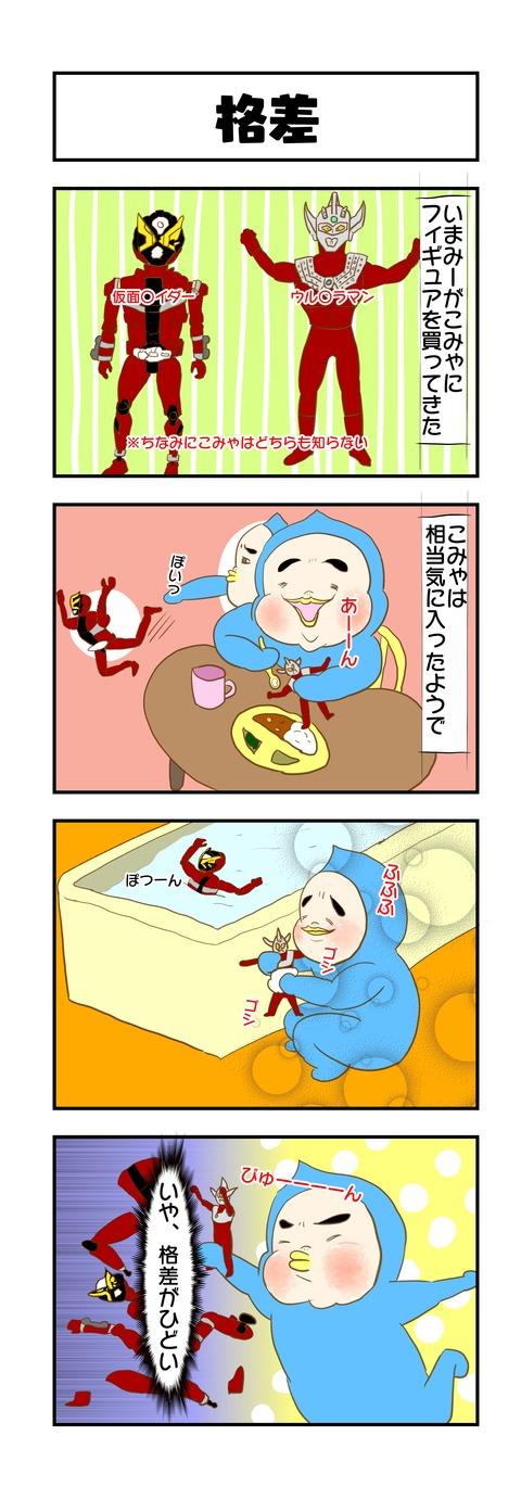 20191030日記