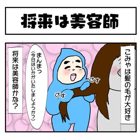 20190615日記1