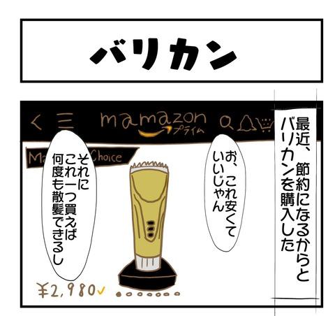 20190828日記1