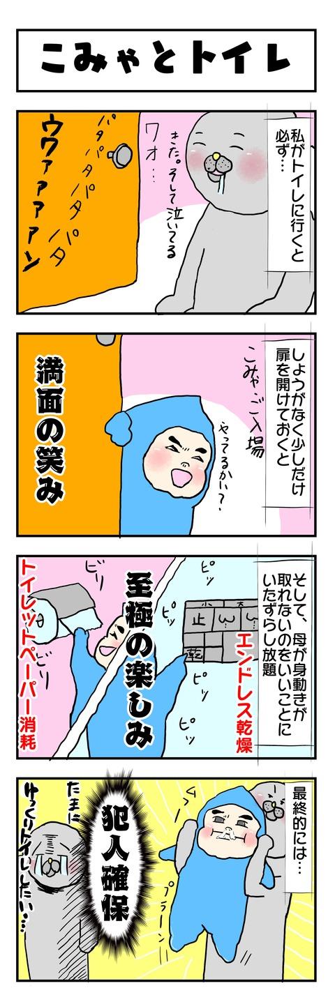 20190329日記
