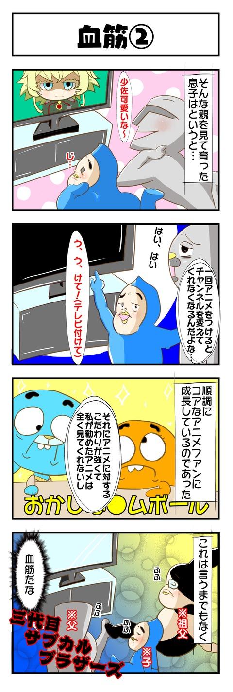 20200118日記②
