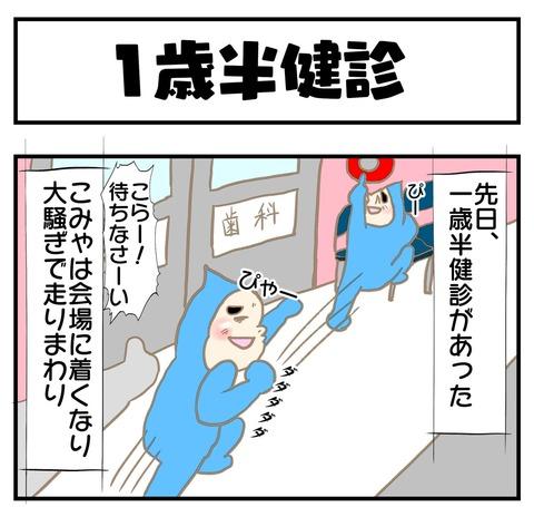 20190723日記1