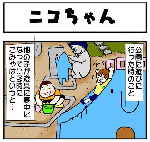20190531日記1