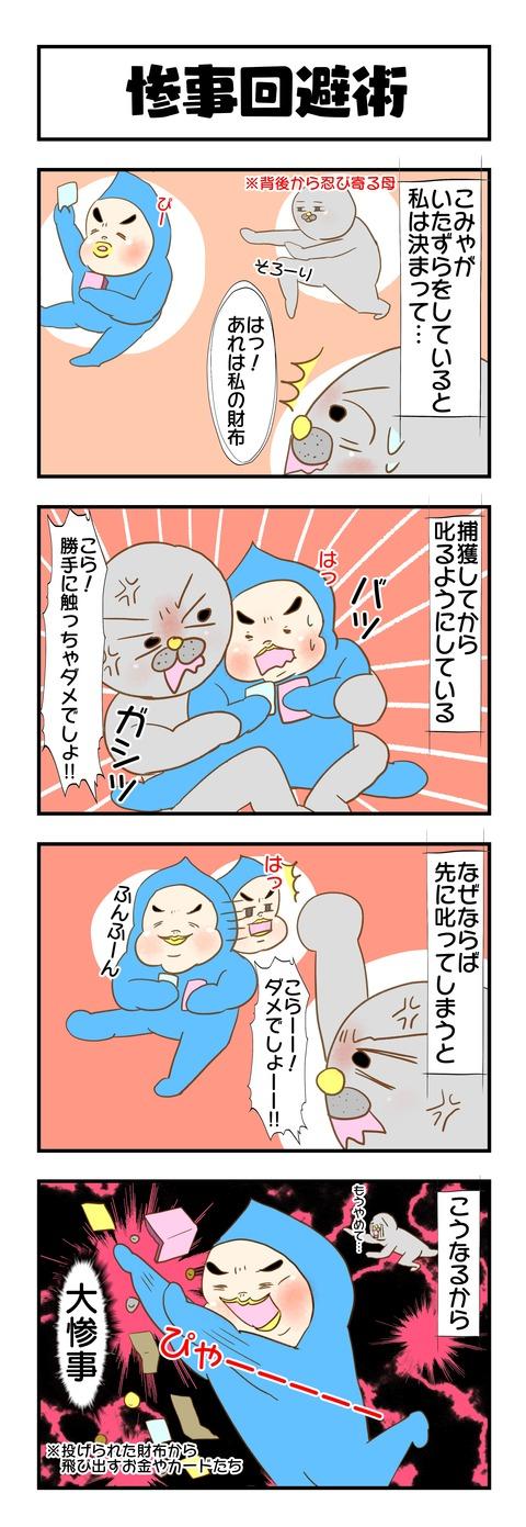 20191024日記