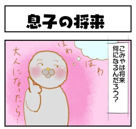 20190326日記1
