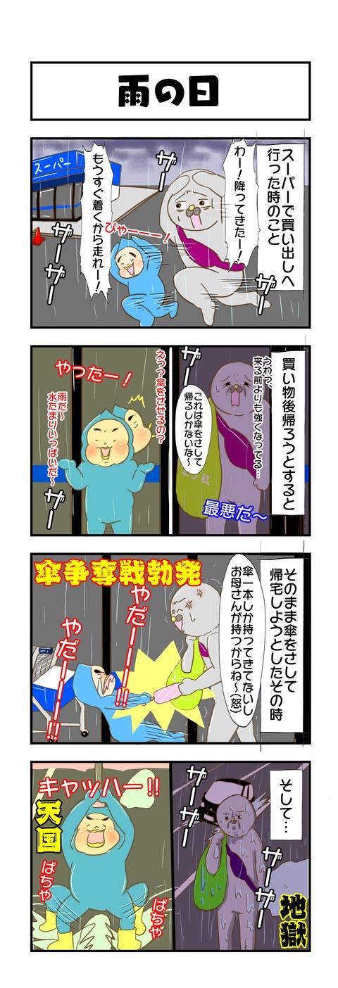 20200614日記