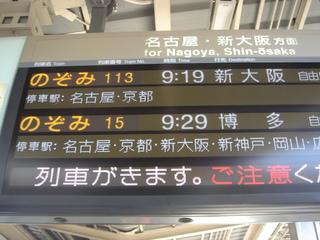 新幹線の電光掲示