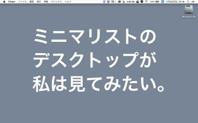 ミニマリストのデスクトップ画面を私は見てみたい