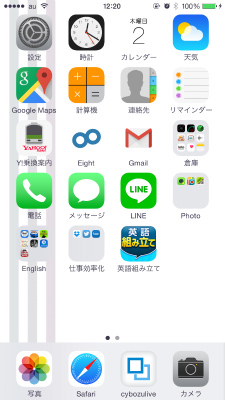 iPhone6ホーム画面