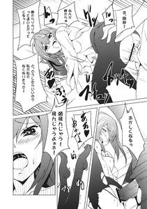 jp_books_edojin_sa_steins_gate_joshu_jpg_18
