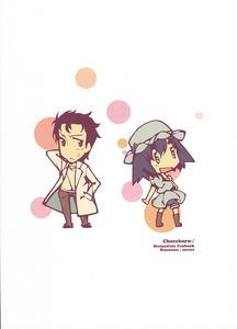 jp_books_edojin_sa_steins_gate_chucchuru_jpg_21