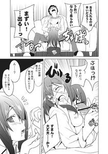 jp_books_edojin_sa_steins_gate_joshu_jpg_13