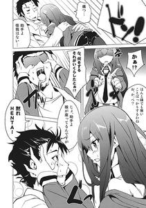 jp_books_edojin_sa_steins_gate_joshu_jpg_06