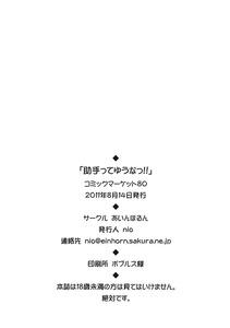 jp_books_edojin_sa_steins_gate_joshu_jpg_24
