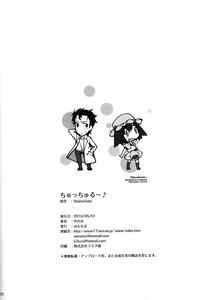 jp_books_edojin_sa_steins_gate_chucchuru_jpg_20