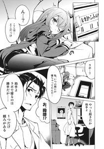 jp_books_edojin_sa_steins_gate_joshu_jpg_03