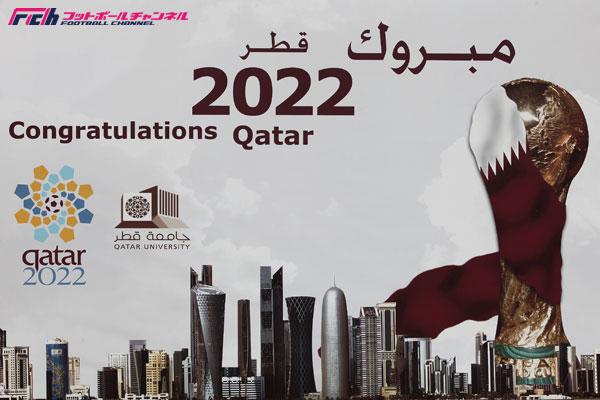 20141104_QatarWorldCup_Getty