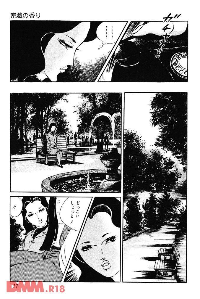 【商業誌】密戯の香り(沢田竜治) エロ同人誌パラダイス 無料エロ同人誌