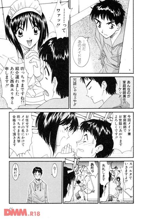 エロ漫画 (7)