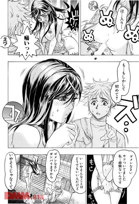 エロ漫画 (11)