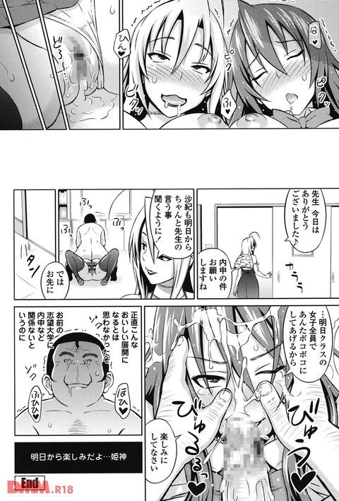 エロ漫画 (19)
