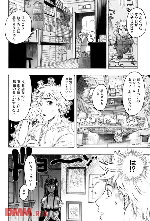 エロ漫画 (3)
