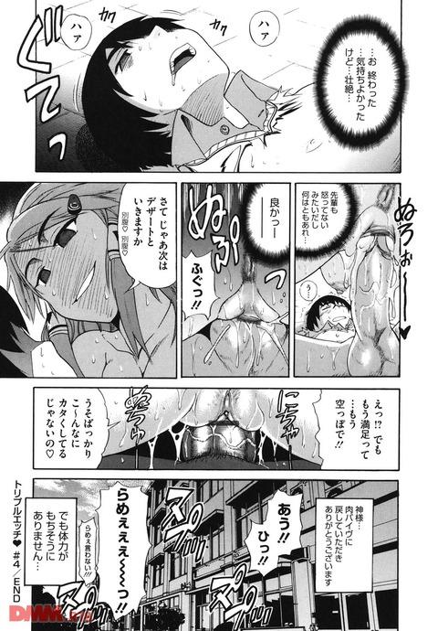 エロ漫画 (21)