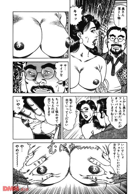 【人妻エロ漫画】旦那の友達に試着室で犯される人妻だったが、男のチンコのデカさに興奮した人妻がよがりまくっちゃうw
