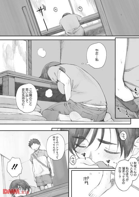 エロ漫画 (15)