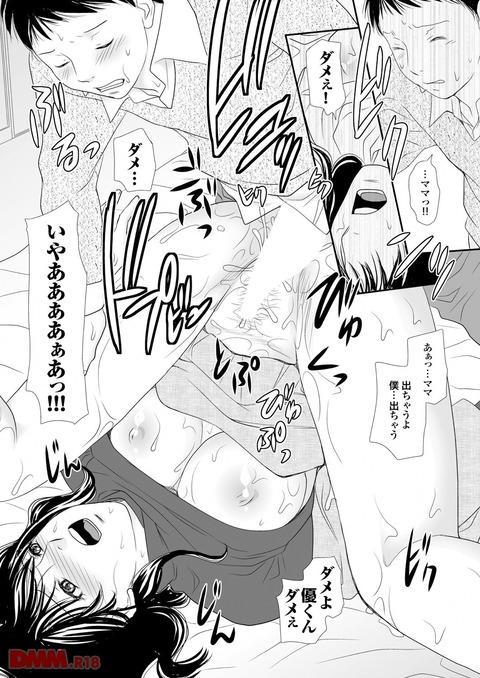 【近親相姦エロ漫画】ママが僕の精子付きのパンツを臭いながら眠ってるもんだから、興奮しちゃって寝こみを襲っちゃったよw