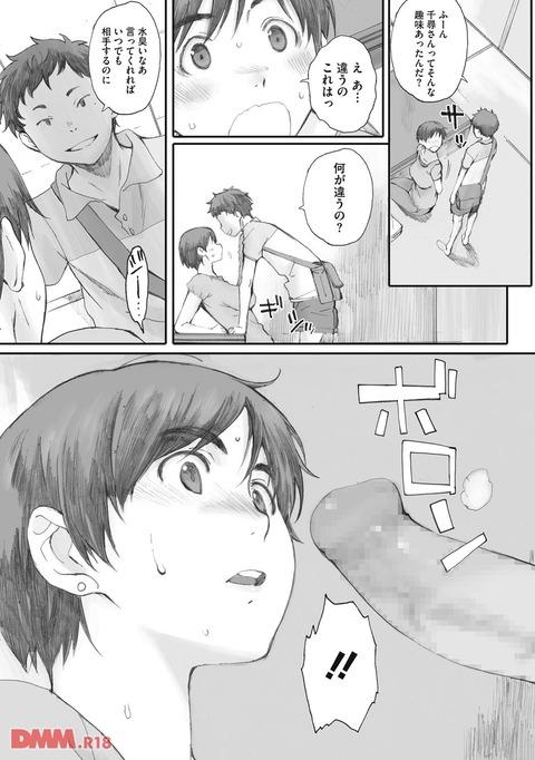 エロ漫画 (16)