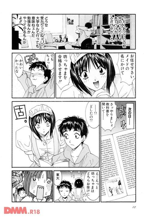 エロ漫画 (8)