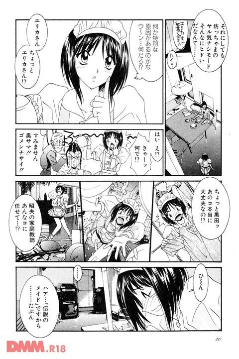 エロ漫画 (6)