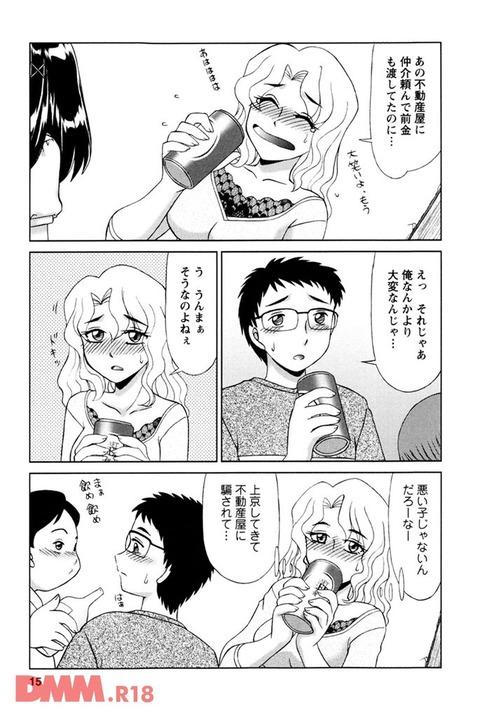エロ漫画 (12)