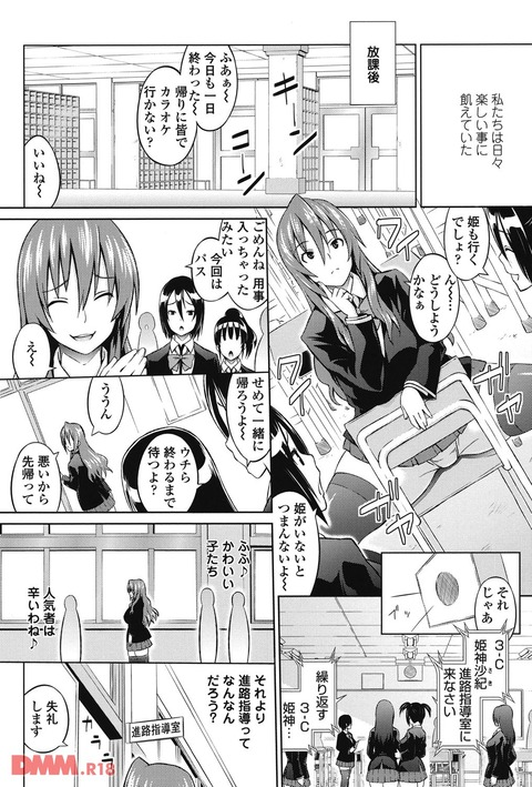 エロ漫画 (5)