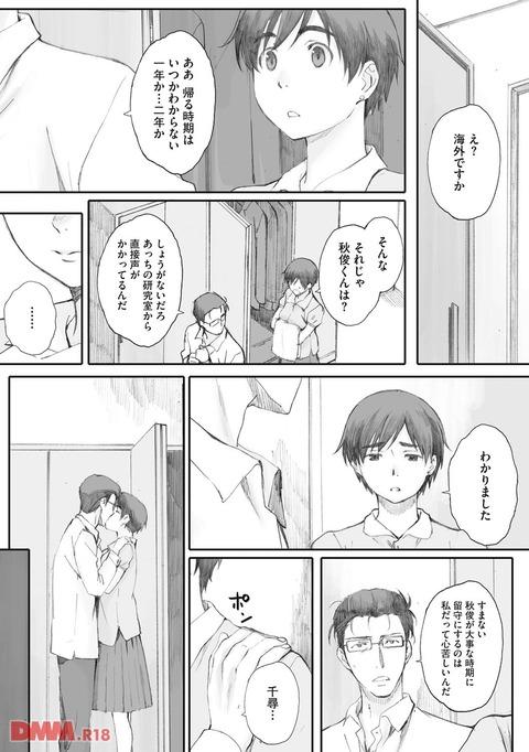 エロ漫画 (24)
