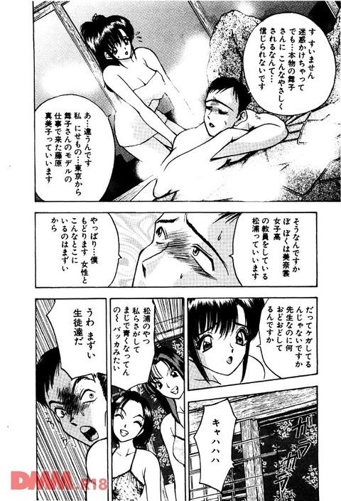 エロ漫画 (9)