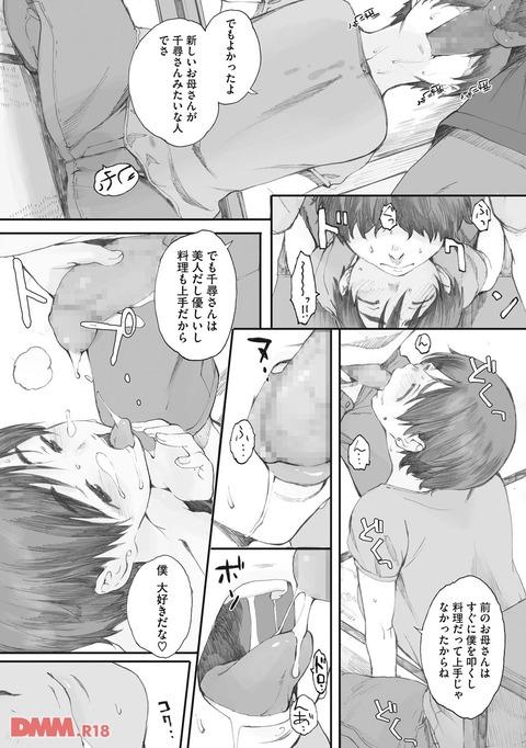 エロ漫画 (18)