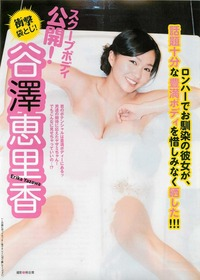 未公開 谷澤恵里香 写真集 Tokyo23 EX大衆 袋とじ 画像