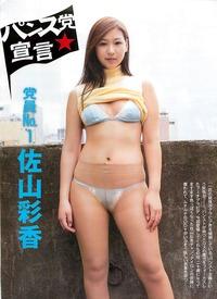 佐山彩香 フライデー 画像