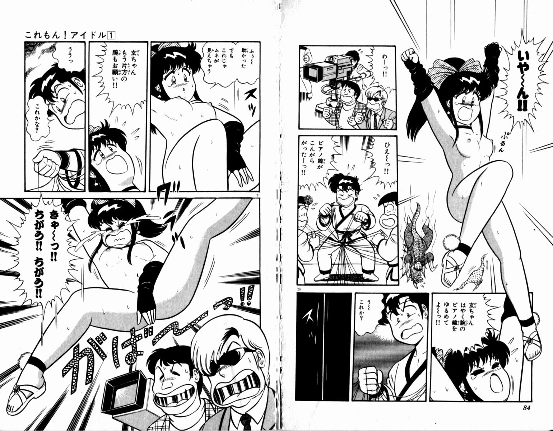 昭和 エロ 漫画