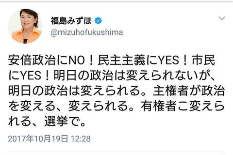 社民党党首・福島みずほ「明日の政治は変えられないが、明日の政治は変えられる。」