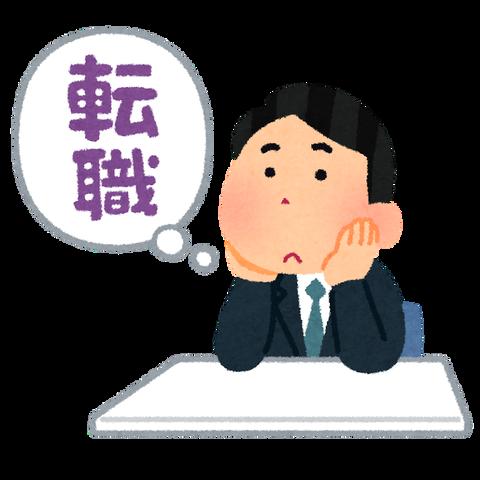 【悲報】ワイ、転職するかどうか悩みまくる
